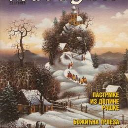 Magazin, Politika, Srbija 1998.